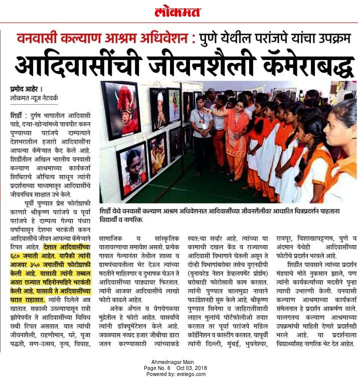 My Tribal Photography Exhibition in Shirdi in Maharashtra , India . This Exhibition was organised by Vanvasi Kalyan in Oct - 2018